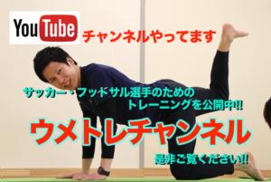 トレ塾 YouTube