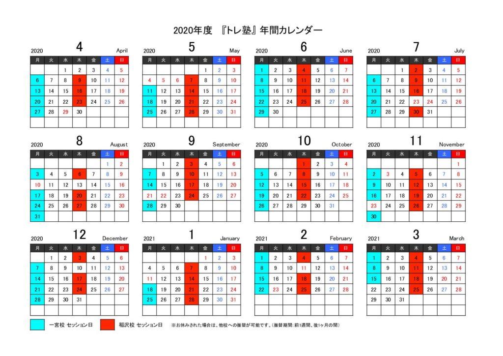 【2020年度】年間カレンダー