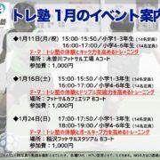 イベント1月