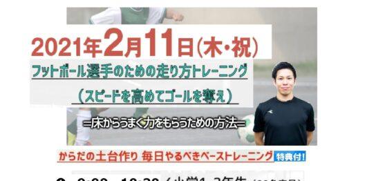 岩倉イベント