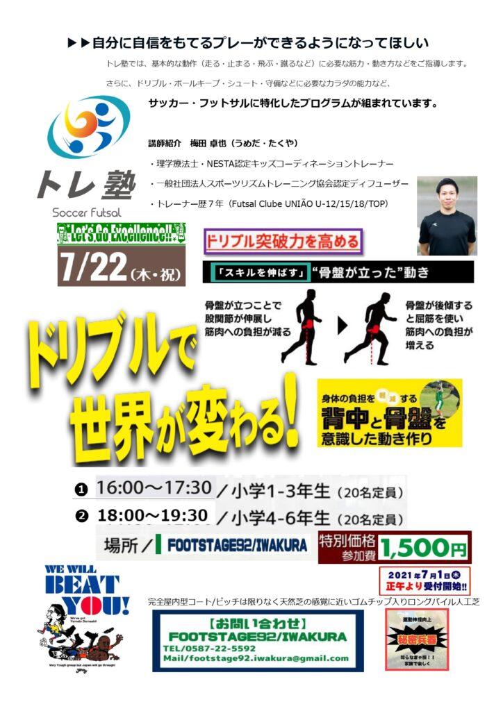 岩倉イベント7月